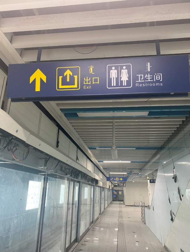 呼和浩特地铁2号线