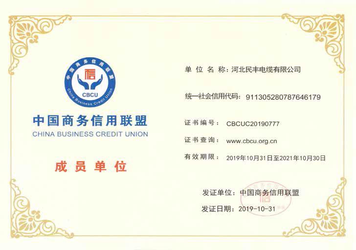 中國商務信用聯盟成員單位