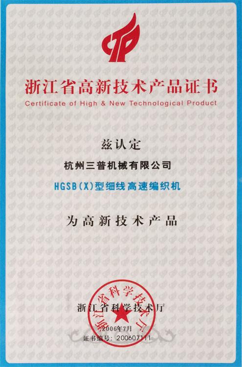 HGSB(X)型细线高速编织机