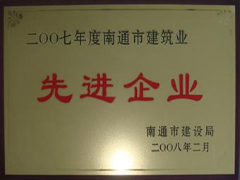 2007年度先進企業