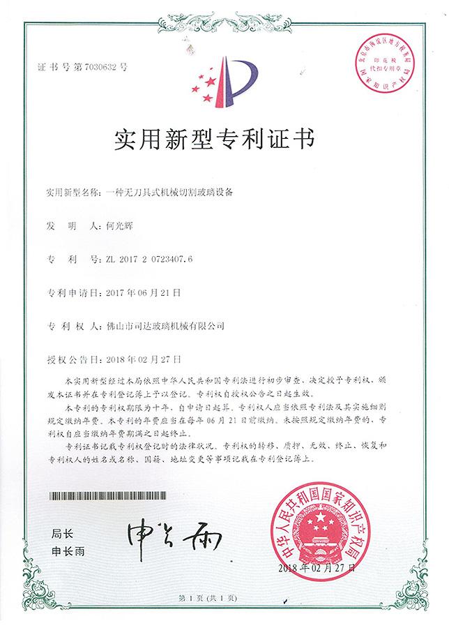 實用新型專利證書--一種無刀具機械切割玻璃設備