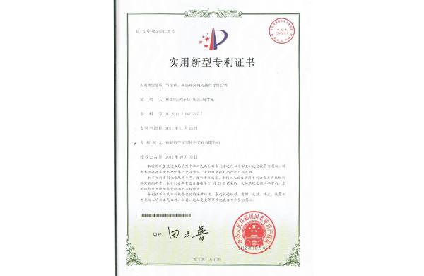 [专利]节能蓄、换热蜂窝陶瓷