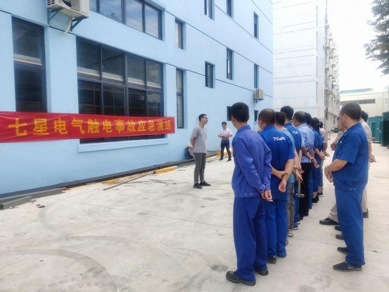 2021年9月9日 公司廠區舉行觸電應急演練