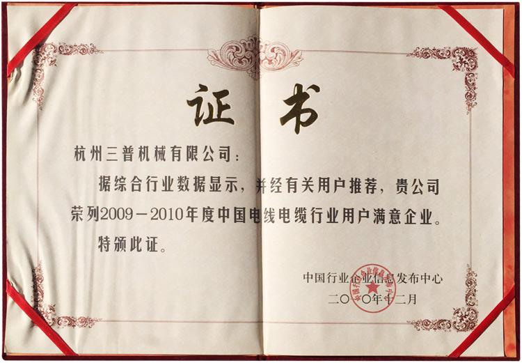 中国电线电缆行业用户满意企业