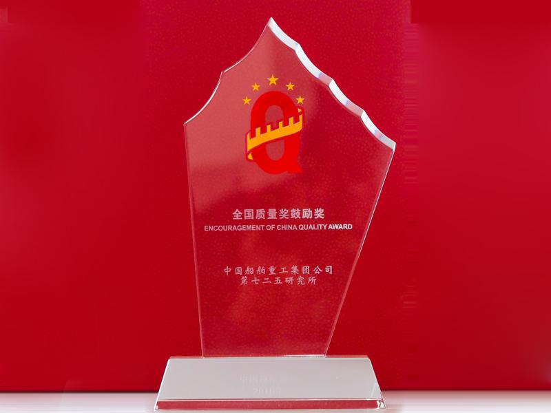全國質量獎鼓勵獎獎杯