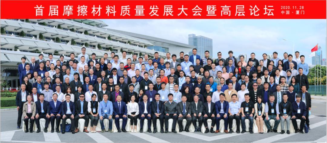 首屆摩擦材料質量發展大會暨高層論壇