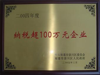 2004年度納稅超100萬元企業