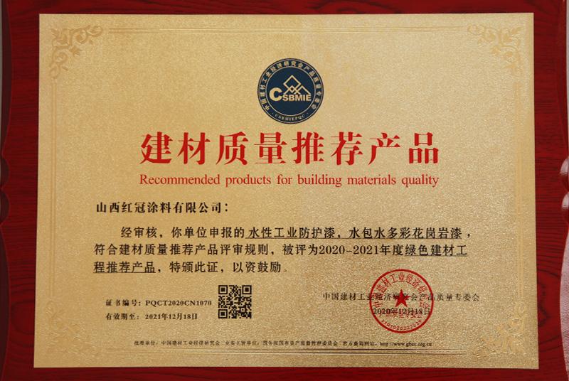 2020-2021年度建材質量推薦產品
