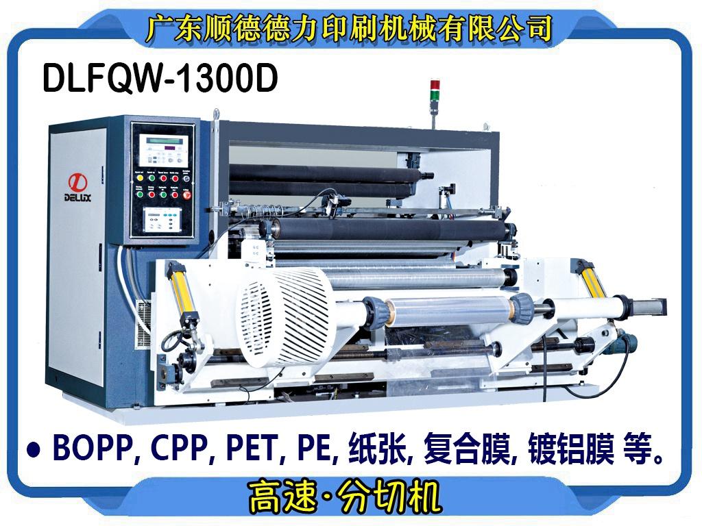 薄膜·纸张·复合膜·镀铝膜:高速分切机