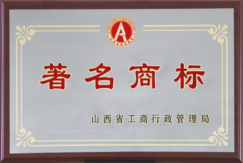 山西省著名商標