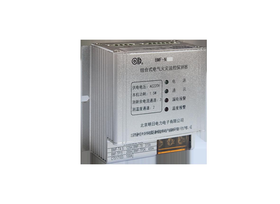 BMF-N型组合式电气火灾监控探测器