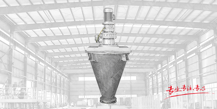 SWZH錐形混合機