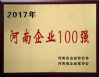 河南企業100強