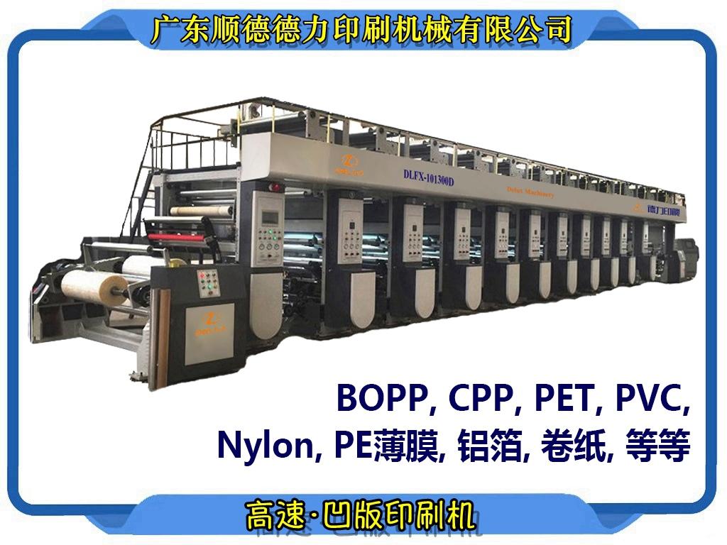 DLFX系列电子轴凹版印刷机