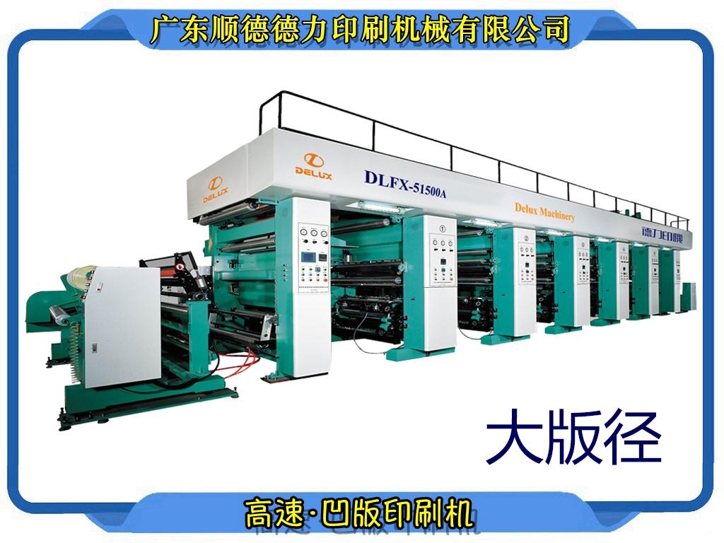 薄膜纸张大版径凹版印刷机