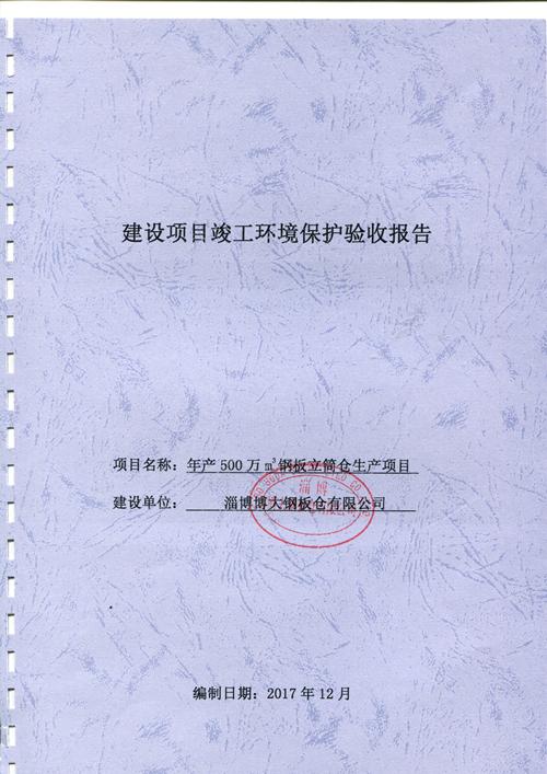 環境保護驗收報告公示
