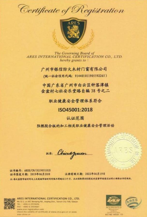 職業健康安全管理體係認證書
