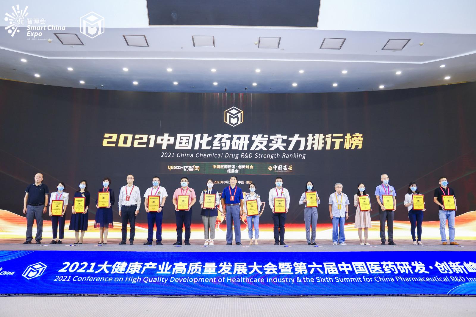 石家莊四藥再度躋身中國化學制藥研發實力50強行列