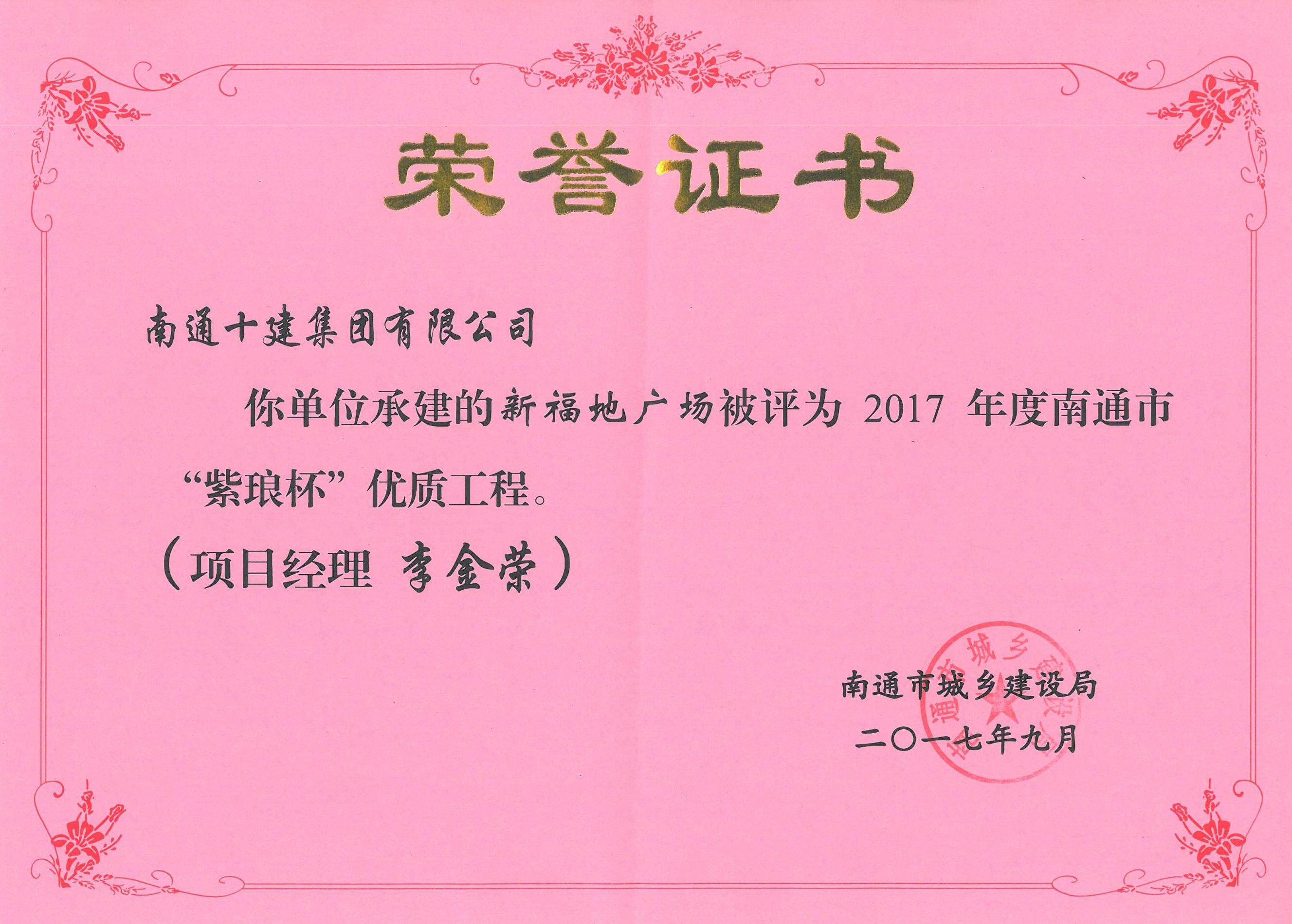 """新福地廣場2017年度南通市""""紫瑯杯""""證書"""