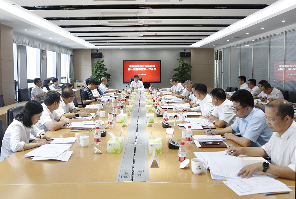 山東國惠召開第一屆董事會第一次會議