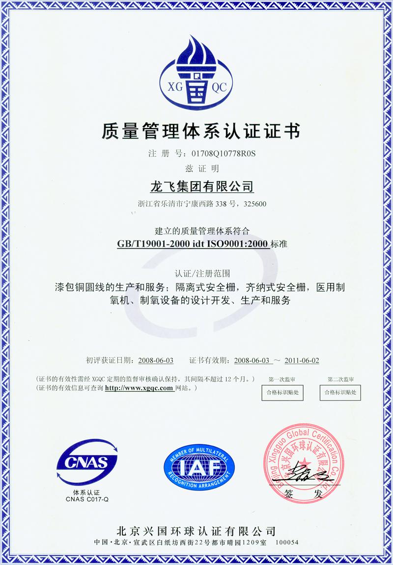 质量管理评定证书