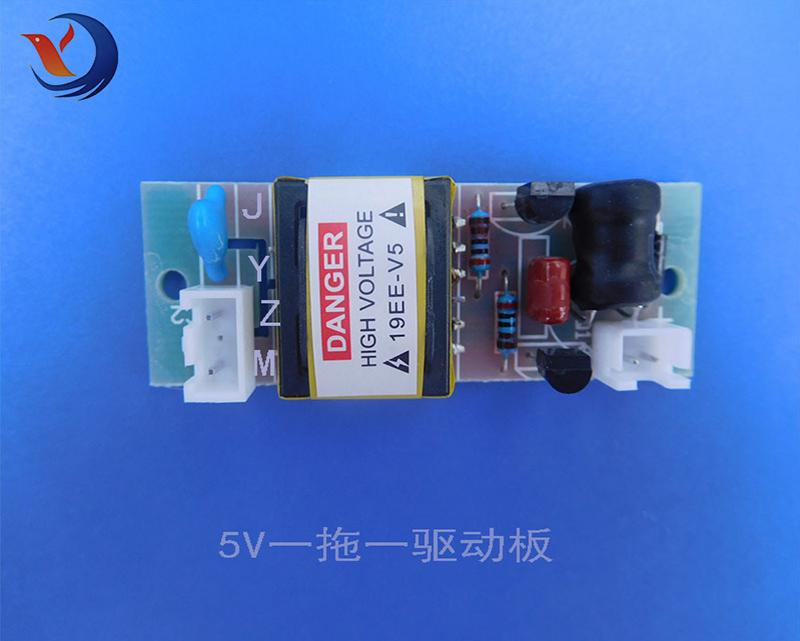CCFL整流器配套紫外線殺菌燈5V驅動板一拖一/拖二
