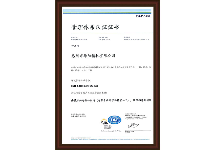 ISO14001:2015(中)