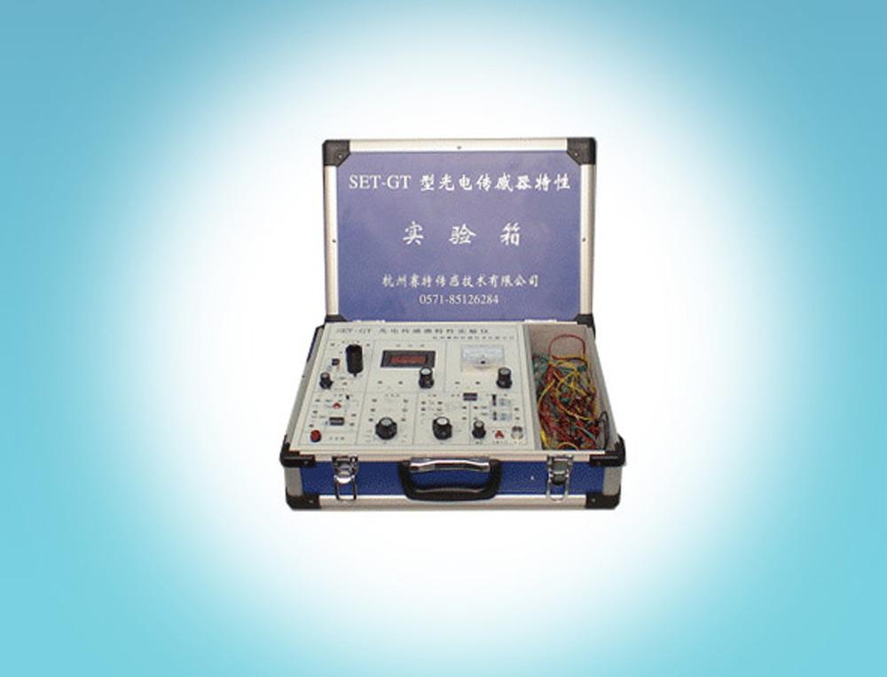 SET-GT型光电传感器特性试验箱