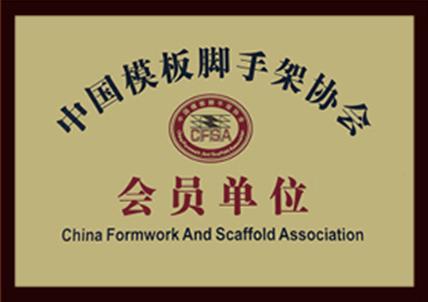 中國模板腳手架協會會員單位