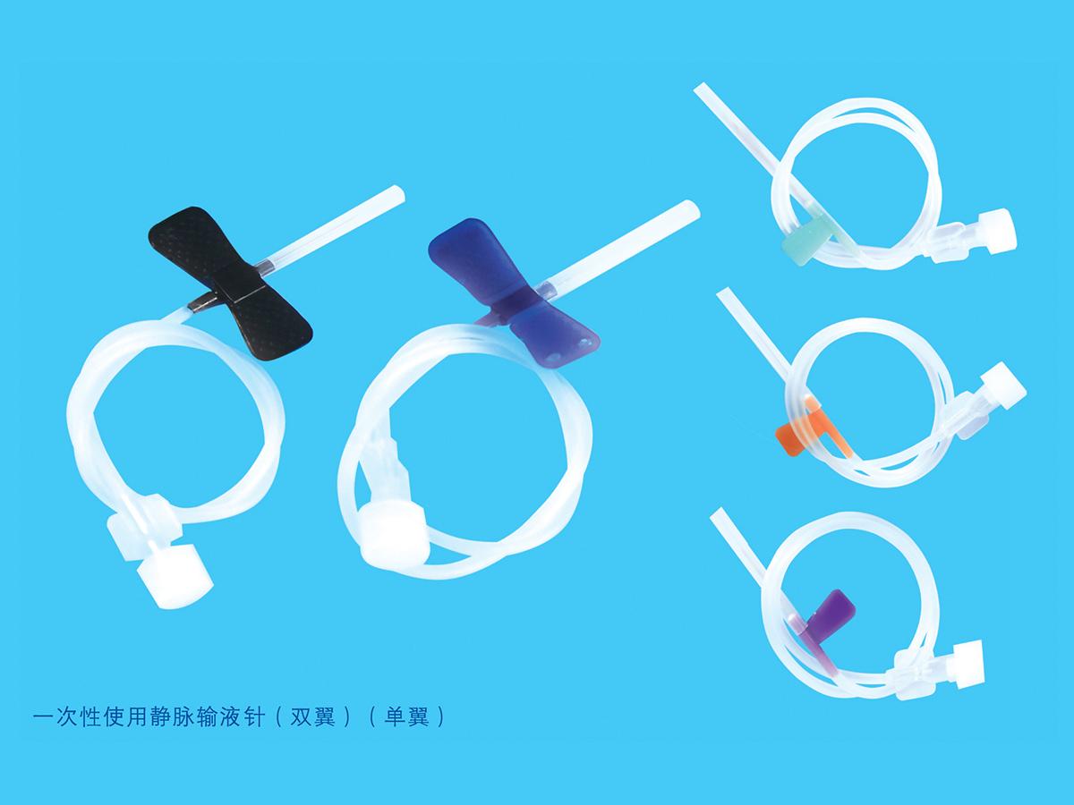 一次性使用靜脈輸液針