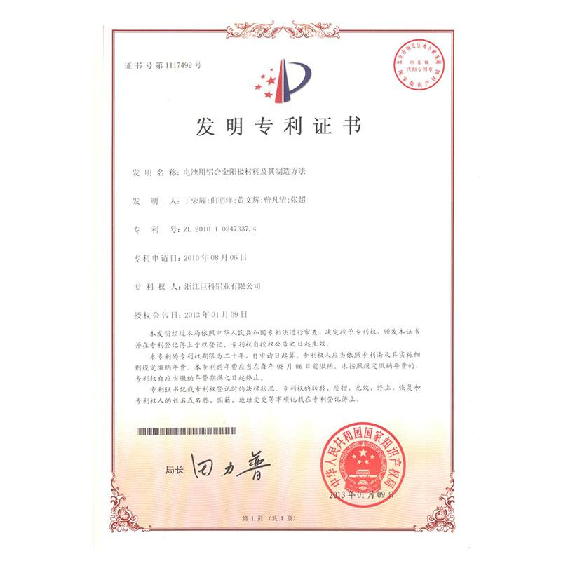 zl201010247337.4(发明专利)