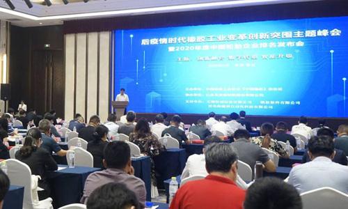 后疫情時代橡膠工業變革創新突圍主題峰會在濟南章丘召開