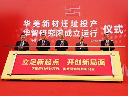 集團成立華智研究院