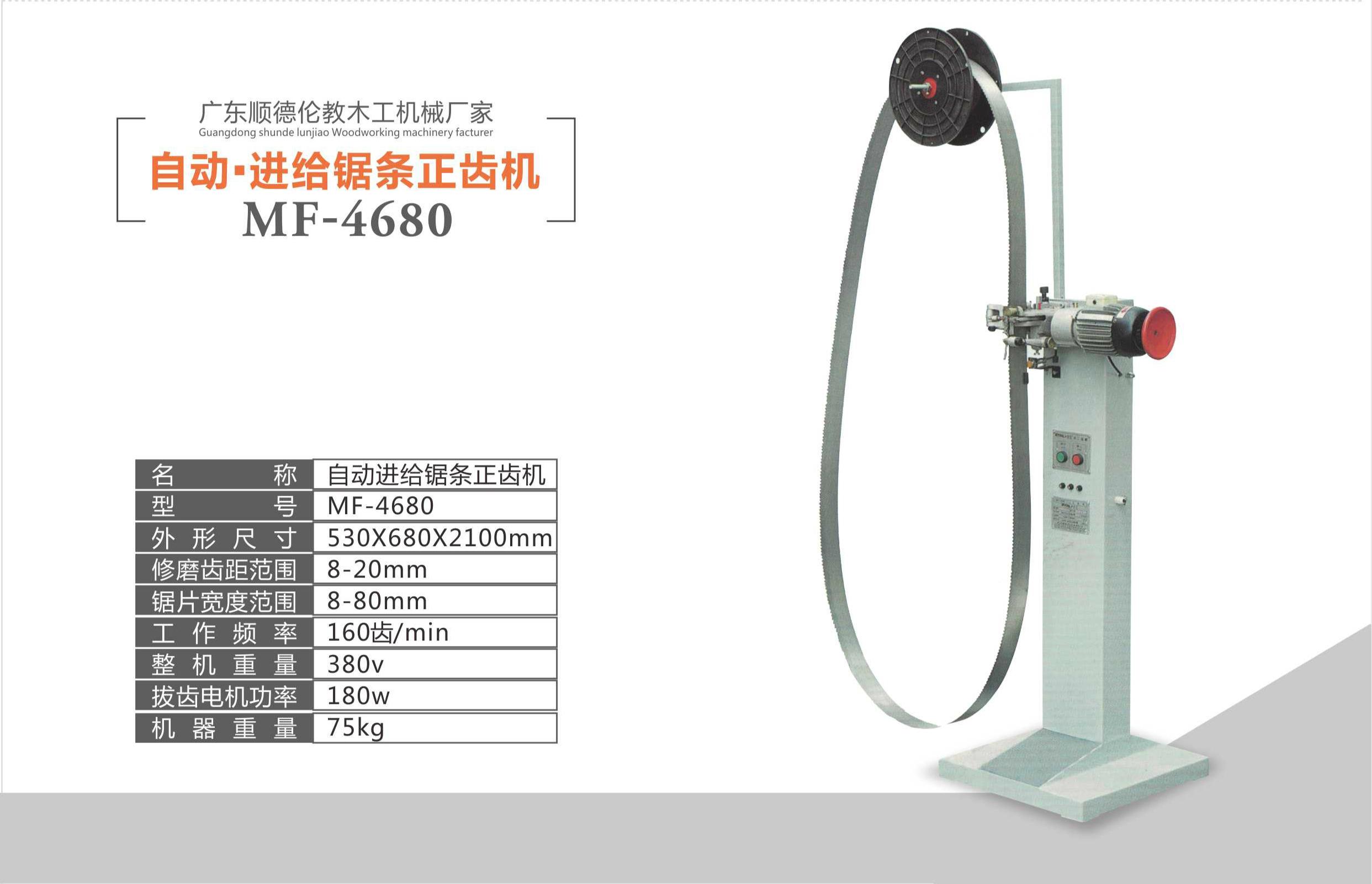 自动·进给锯条正齿机 MF-4680