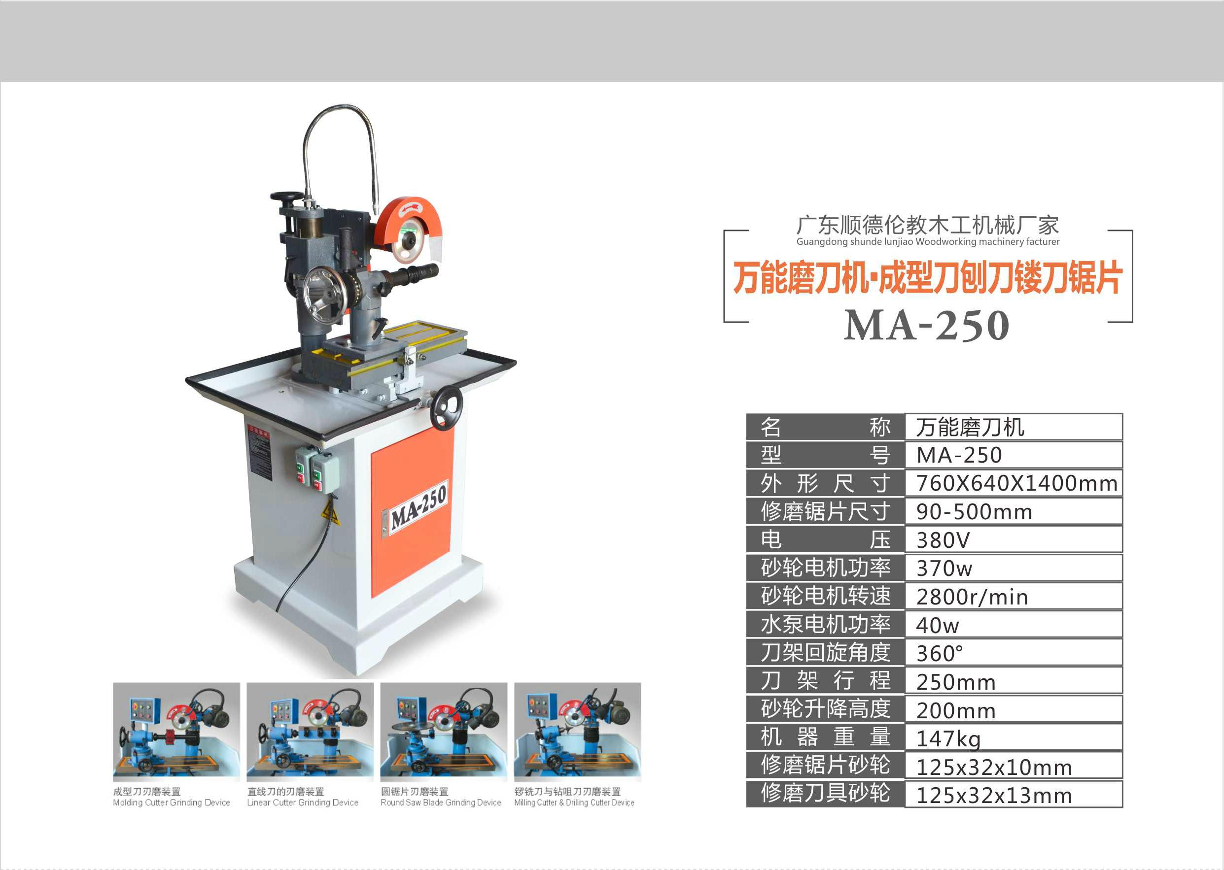 万能磨刀机·成型刀刨刀镂刀锯片 MA-250