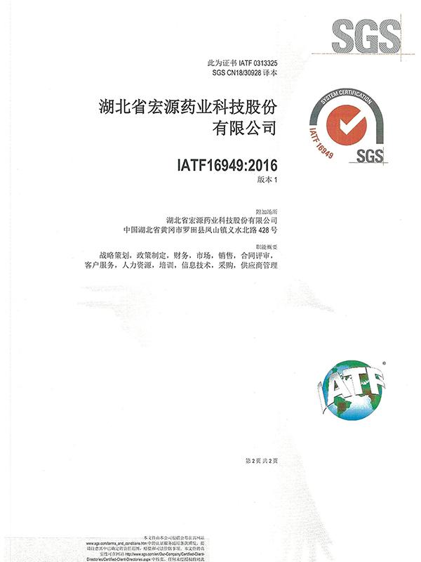 SGS:中文版2(IATF169492016)汽車電池用六氟磷酸鋰的設計和制造