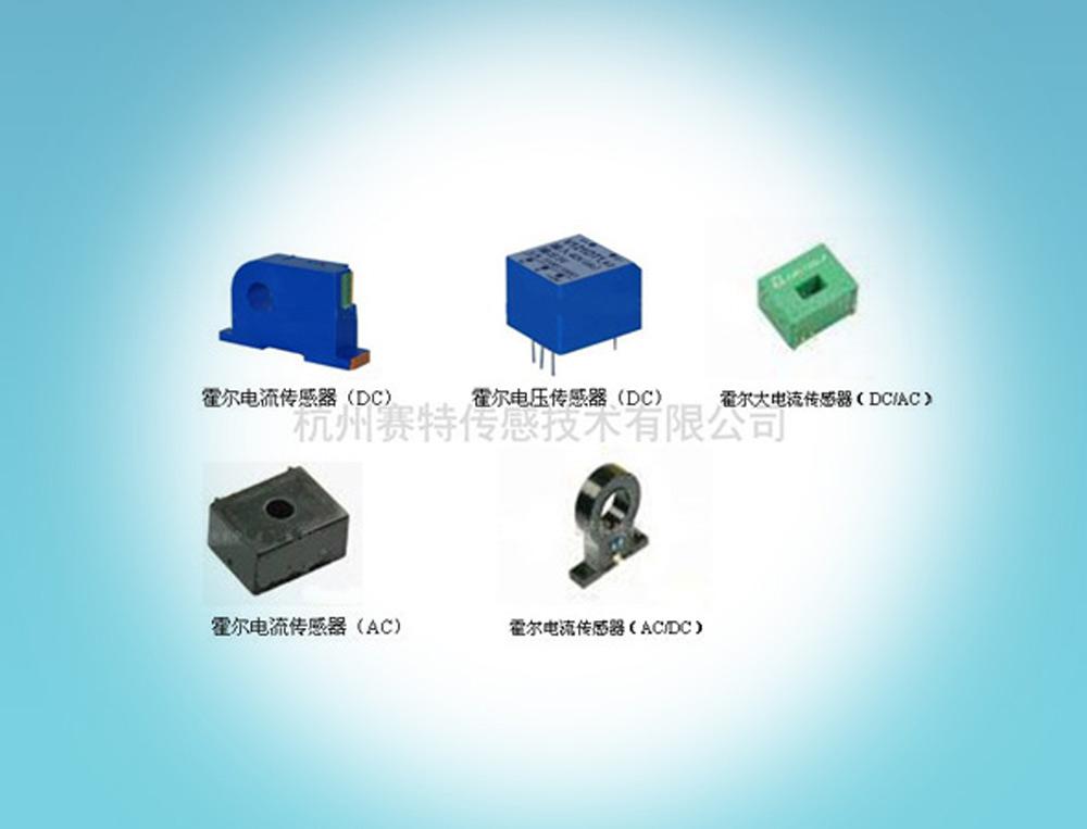 电压、电流传感器