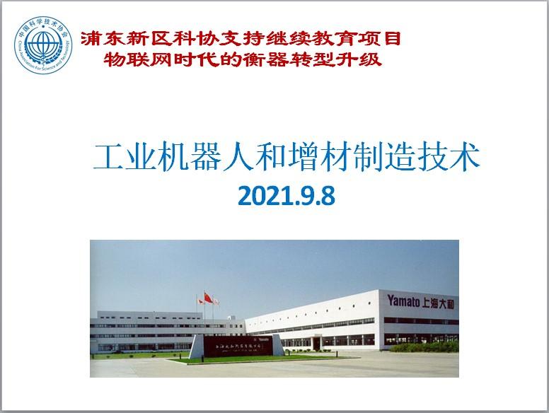 上海大和衡器科协举办2021浦东新区科协支持继续教育项目系列讲座---工业机器人和增材制造技术
