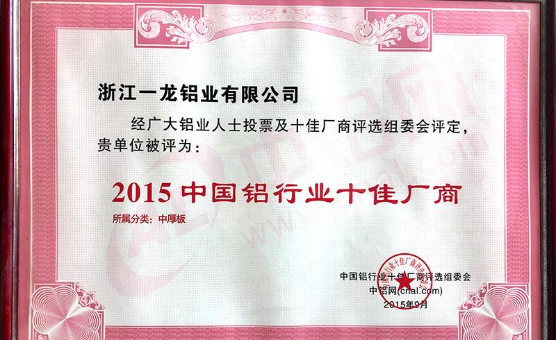 2015中国铝行业十佳厂商