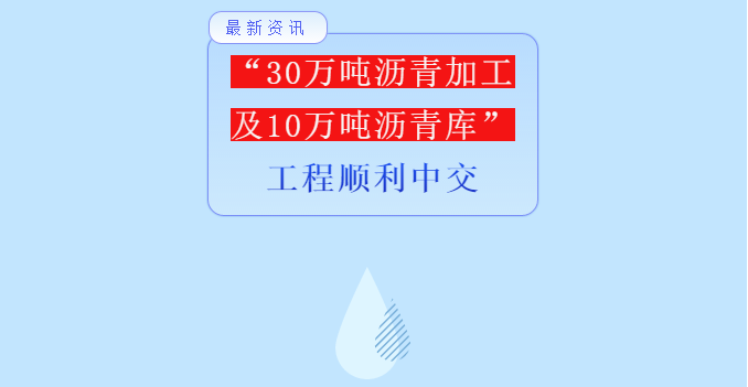 """30万吨沥青加工及10万吨沥青库""""顺利中交"""