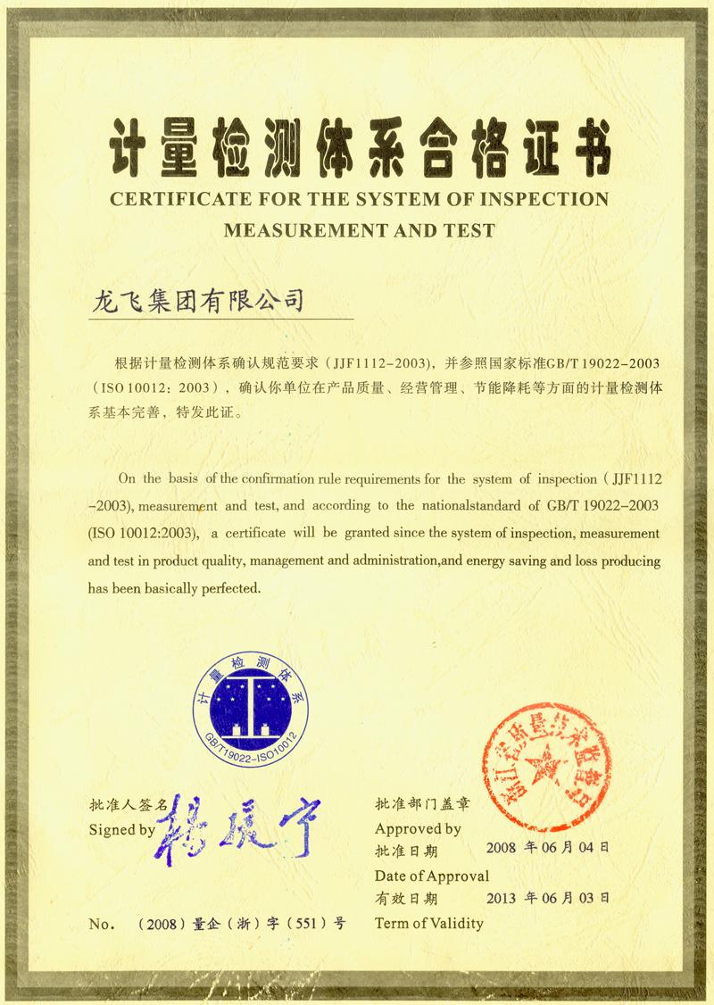 计量检测体系合格证书