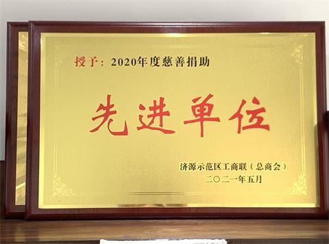 """我司獲得濟源示范區工商聯(總商會)頒發的""""2020年度慈善捐助先進單位""""稱號。"""