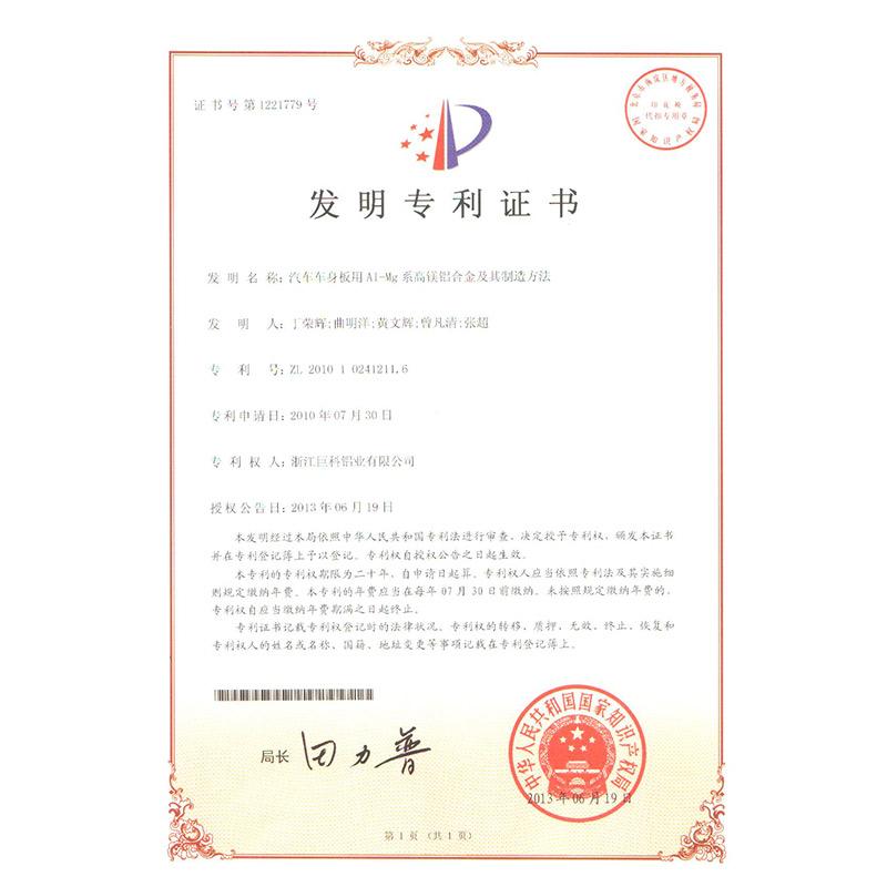 zl201010241211.6(发明专利)