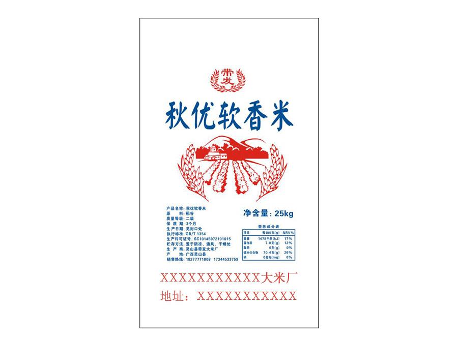 秋優軟香米