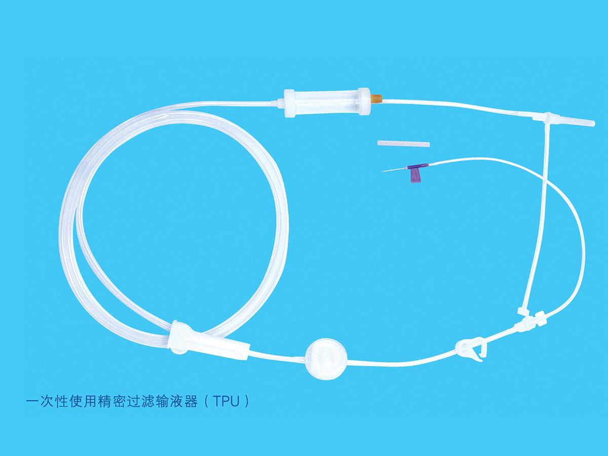 一次性使用精密過濾輸液器(TPU)