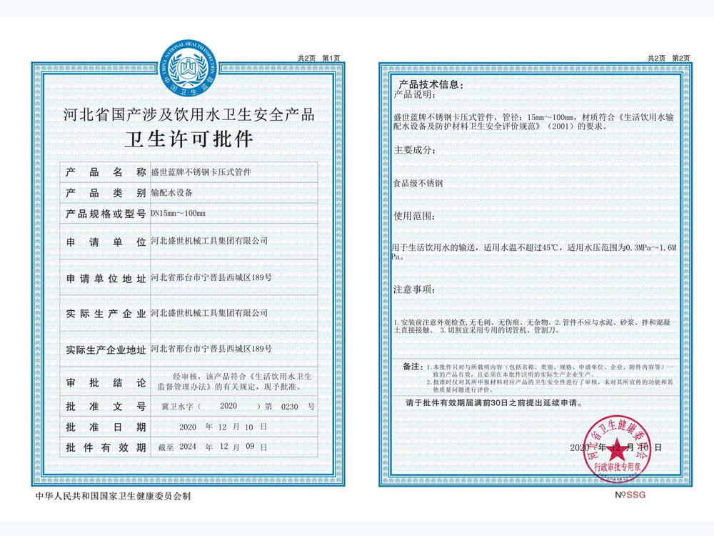 衛生許可證-管材