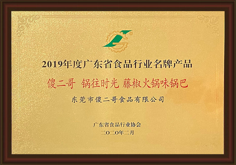 廣東食品行業名牌產品—藤椒火鍋味鍋巴