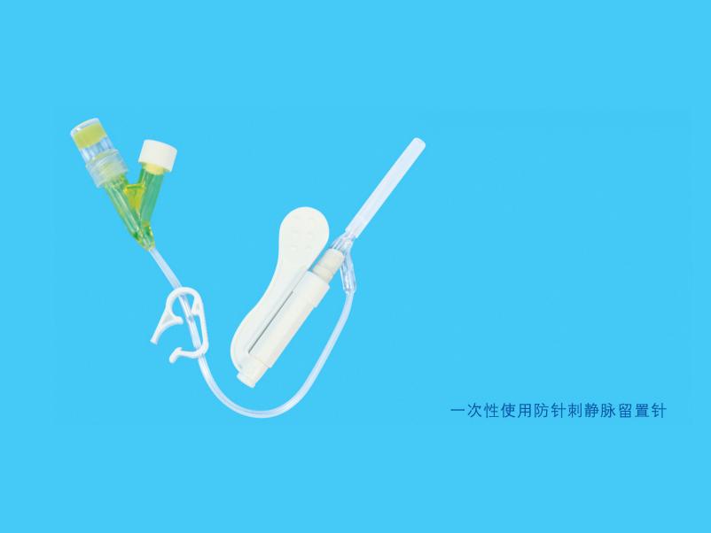 一次性使用防針刺靜脈留置針