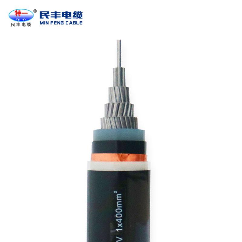 鋁芯高壓電纜10kv單芯1*400