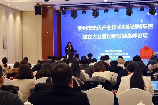 好消息!泰州市光伏產業技術創新戰略聯盟成立